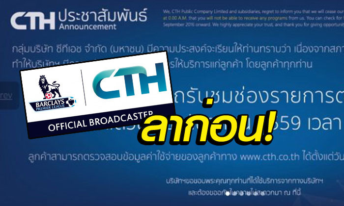 CTH has gone bust – end of the road for cable operator that showed EPL for three years | Samui Times