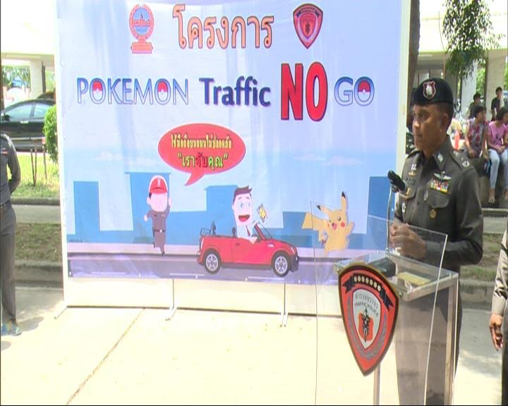 Police launches campaign discouraging smartphone gaming while driving | Samui Times