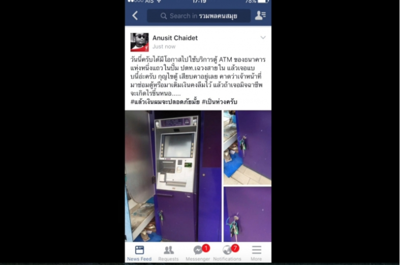 """Banks: """"Our ATM security is international standard' – oops, we left the keys in the lock – Samui 
