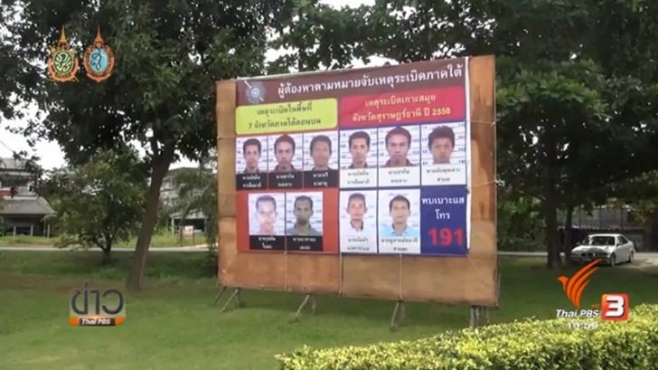 Sign boards showing images of seven bomb suspects erected in Nakhon Si Thammarat | Samui Times