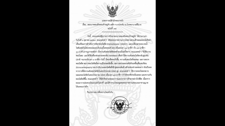 King advised by doctors to suspend all Royal functions | Samui Times