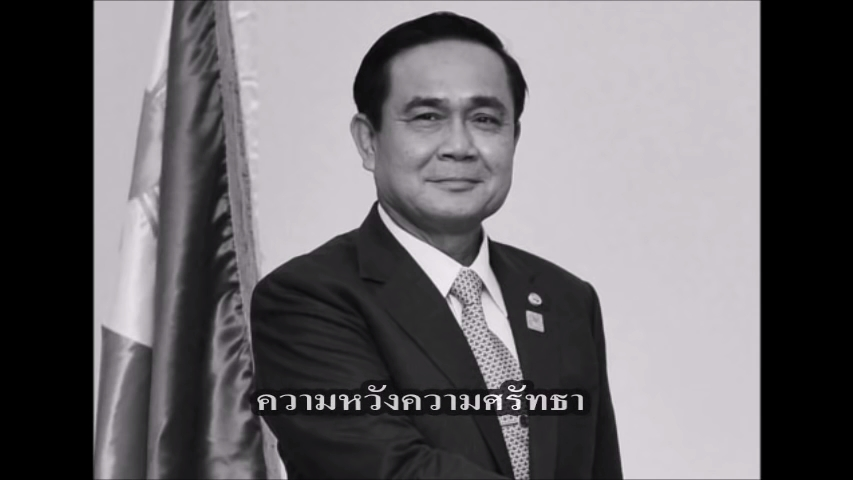 PM writes another patriotic song to boost spirits and rebuild morales of all Thais | Samui Times