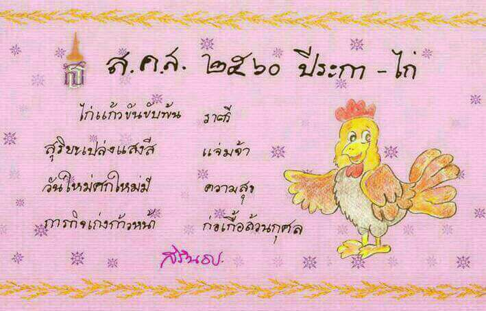 priness thailand happy new year