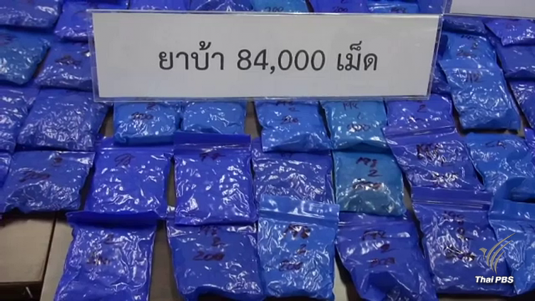 Police seize 84,000 yaa baa pills from two students | Samui Times