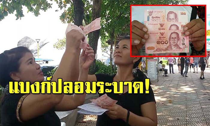 Krabi governor warns tourists and locals to beware fake 100 baht banknotes | Samui Times