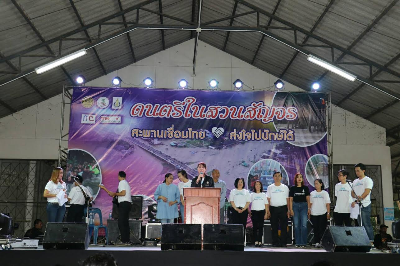 PRD holds charity concert for southern flood victims in Surat Thani | Samui Times