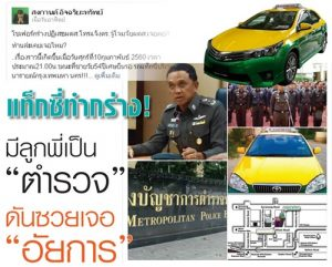 The case of a taxi driver who refused a passenger in Bangkok is all over the Thai news | News by Samui Times