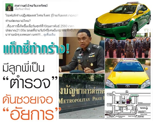 The case of a taxi driver who refused a passenger in Bangkok is all over the Thai news | Samui Times