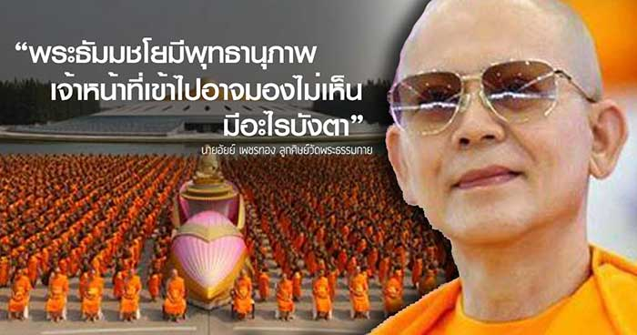 "Wanted monk won't be easy to catch – he can walk on water, claims disciple of ""UFO"" temple 