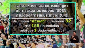 Thailand ranked 32nd happiest country by United Nations | News by Samui Times