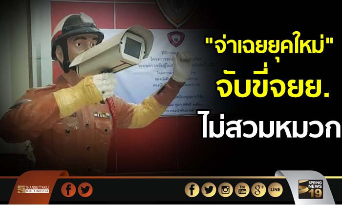 """New """"Model policemen"""" to be launched in Bangkok – better than the flesh and blood variety! 