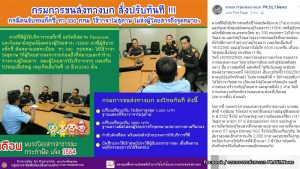 Cabbie fined 2,000 baht for mocking a passenger ugly | News by Samui Times