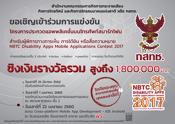 NBTC hosts mobile application design contest for the disabled | Samui Times