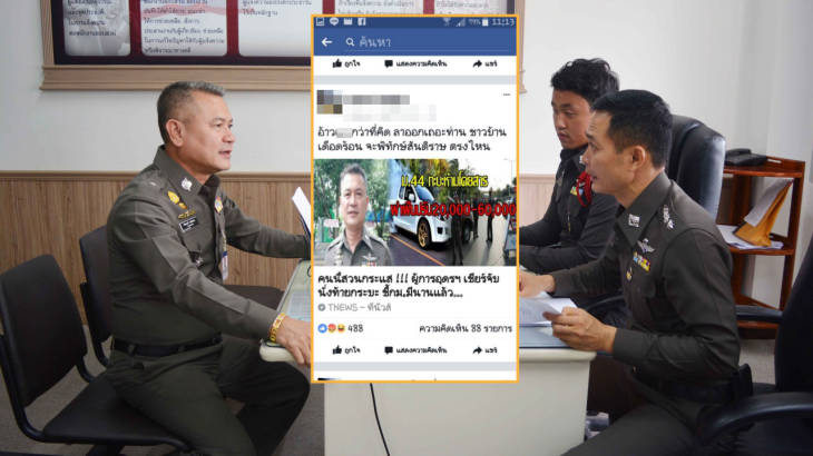 Udon Thani police chief goes after Facebook poster who he says defamed the force | Samui Times