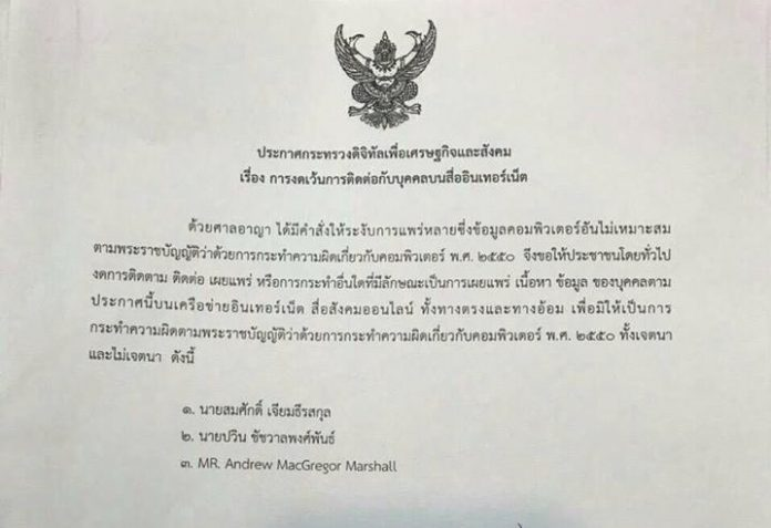 Govt Bans 'Any Online Communication' With Three Monarchy Critics | Samui Times