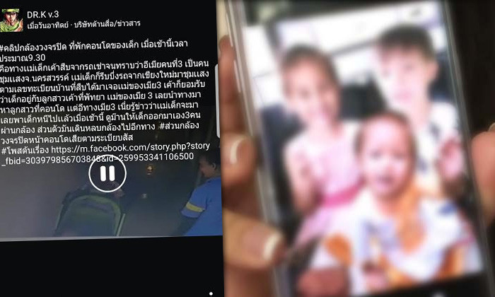 Pattaya police in urgent public appeal for information about missing Thai/US kids | Samui Times