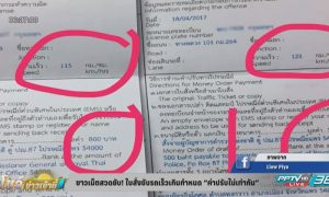 Speeding fines in Thailand - go faster pay less! | News by Samui Times