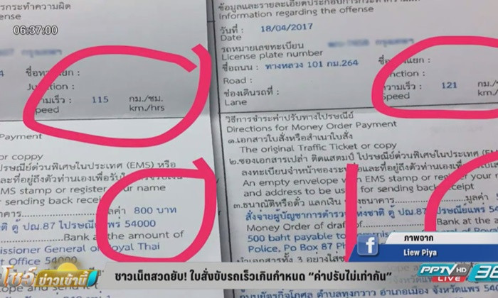 Speeding fines in Thailand – go faster pay less! | Samui Times