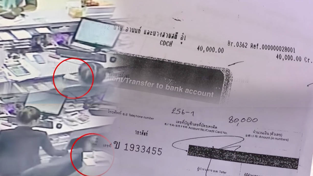 Bank teller charged with theft after 80,000 baht deposited and 40,000 baht recorded case | Samui Times