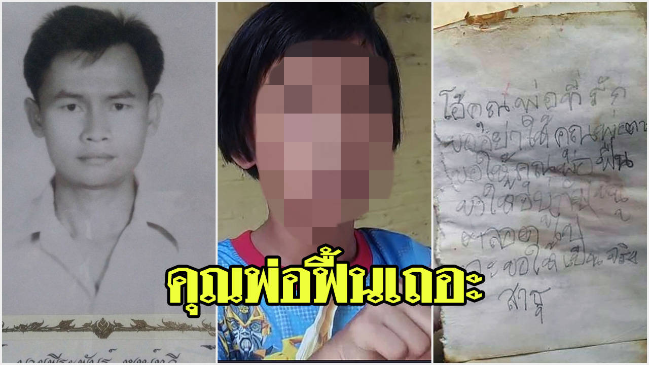 "Father dead in the bathroom as ""home alone"" children write letters pleading with him to wake up 