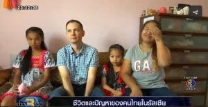 Thais in Russia - now there are 2,300 working, studying and married there | News by Samui Times