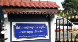 Five suspects detained for alleged involving in massacre in Krabi | News by Samui Times