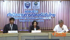 Less businessmen pay bribes but the amount of bribes increases | News by Samui Times