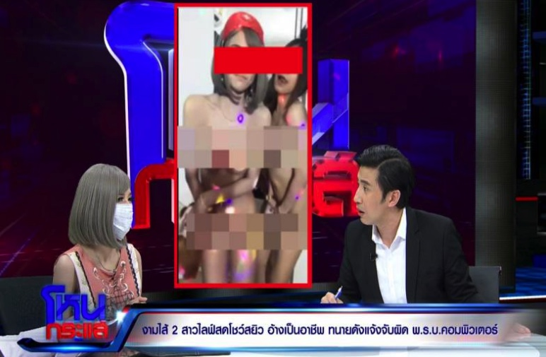 "Thai ""pretty"" who went topless online did it to get cash for mum and dad 