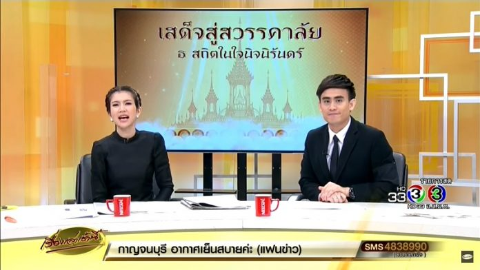 Television Ordered To Restore Full Color | Samui Times