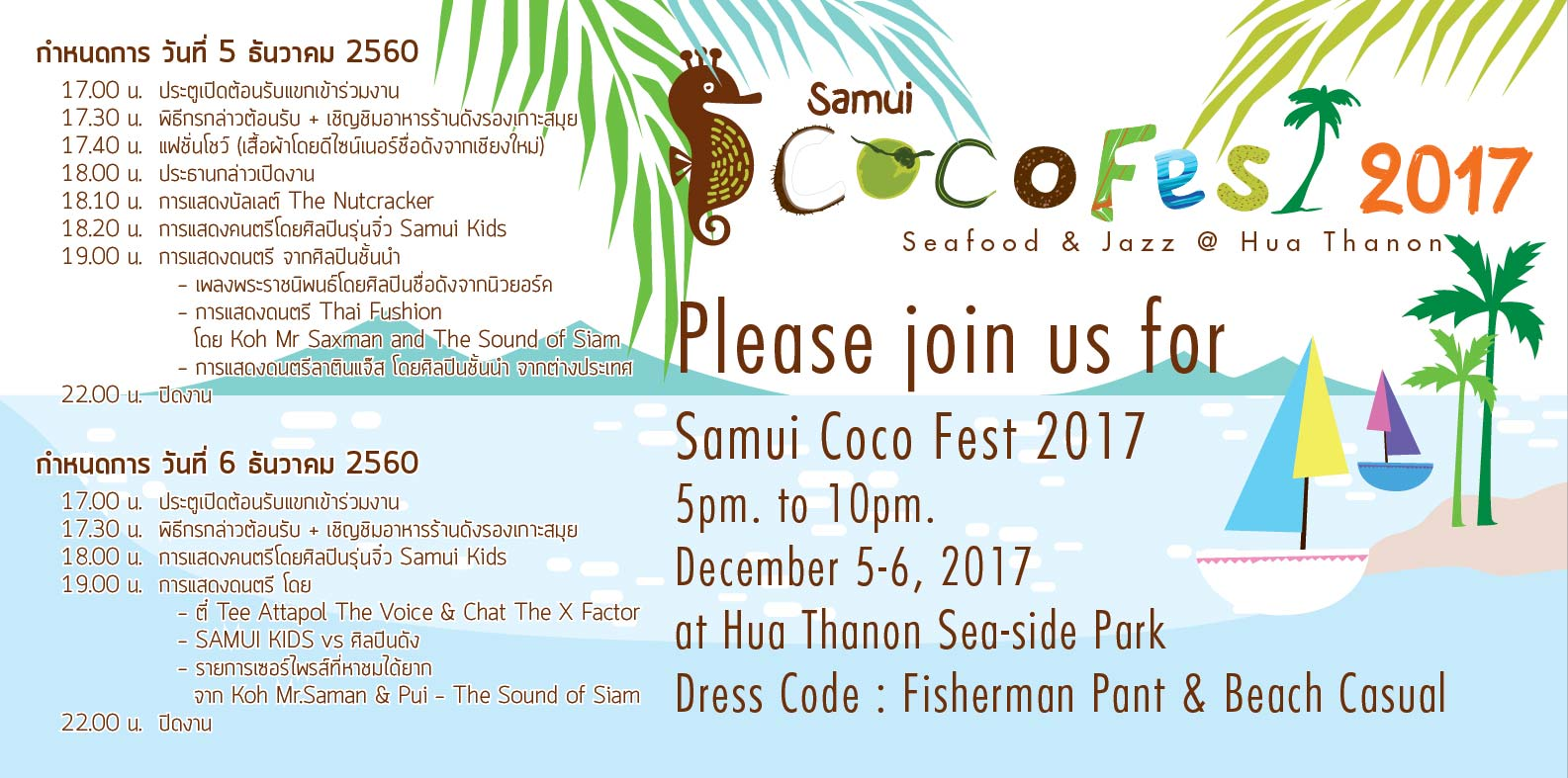 Enjoy seafood and Jazz at Samui Coco Fest 2017 – postponed by one day | Samui Times