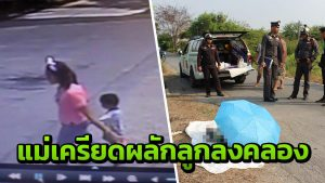 Young mother charged with murder after pushing her son in the klong | News by Samui Times