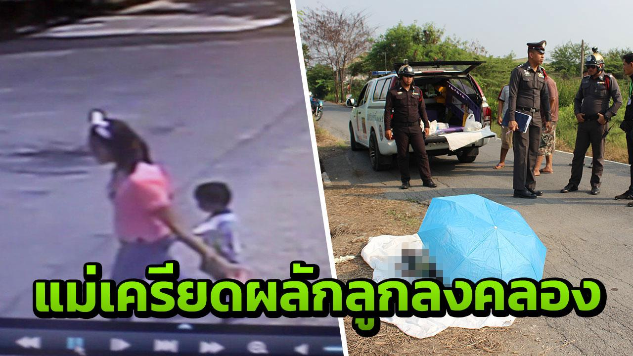 Young mother charged with murder after pushing her son in the klong | Samui Times