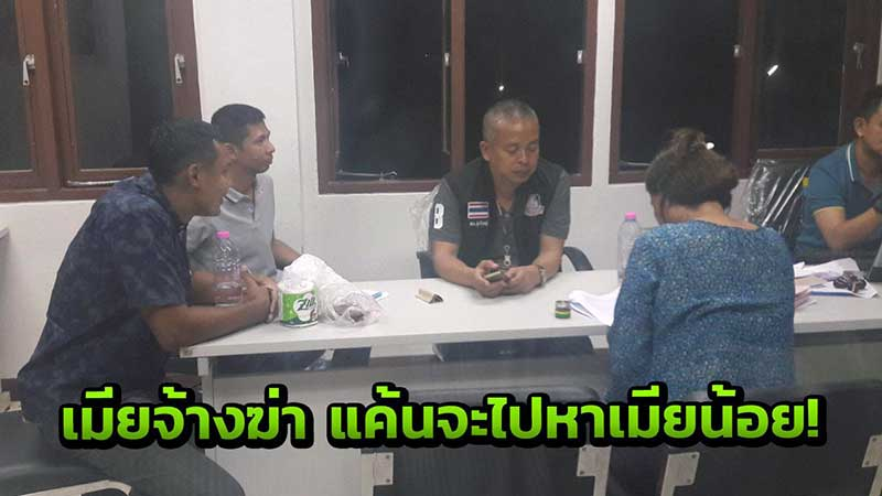 """Thai woman ordered execution of husband over """"mia noi"""" and ten million baht, say cops 