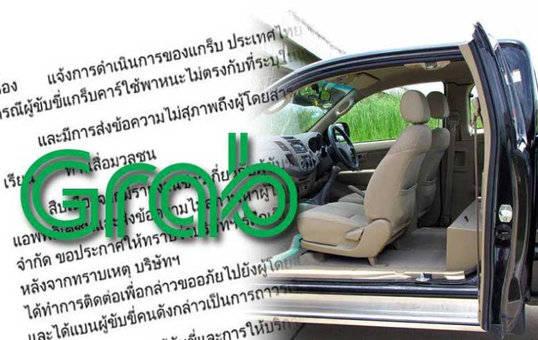 Grab taxi ban driver who turned up in a pick-up and sent offensive text to passenger | Samui Times