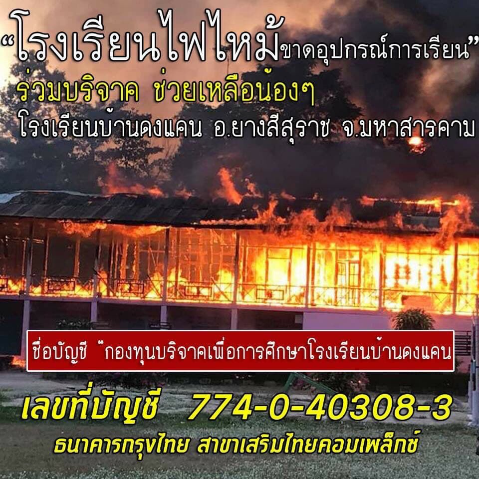 Fire-ravaged school appeals for donations | Samui Times