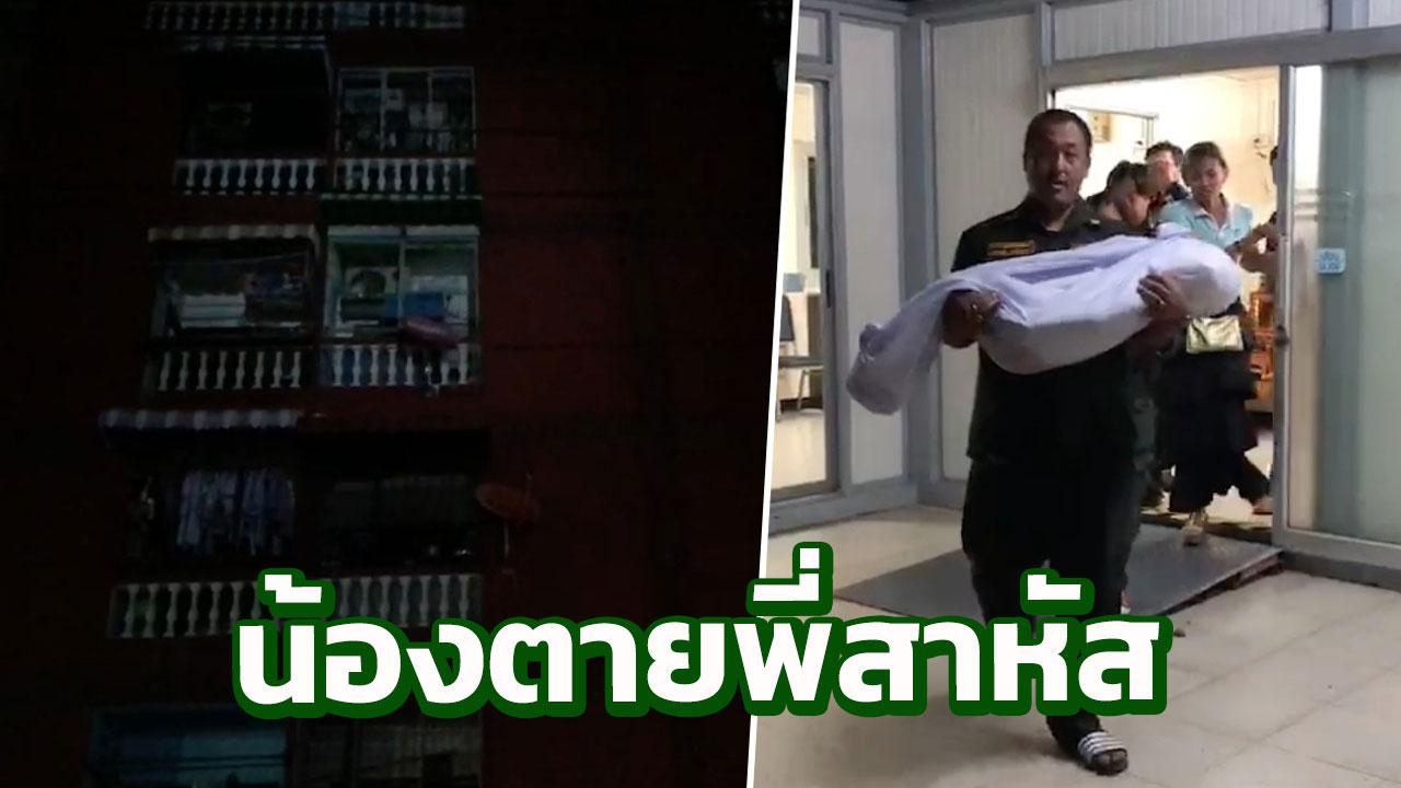 Four Thai/Swiss children fall from fourth floor of flats – one is dead, three seriously injured | Samui Times