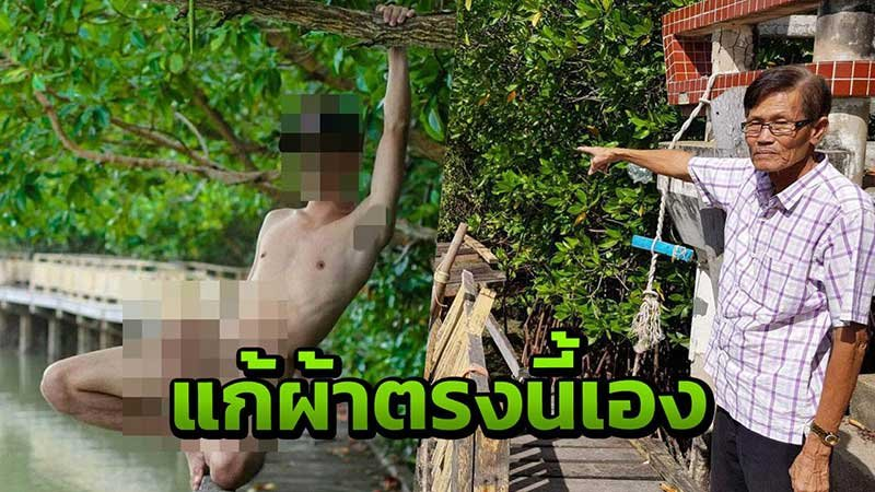 "Mayor furious as ""abnormally well endowed guys"" sully his patch 