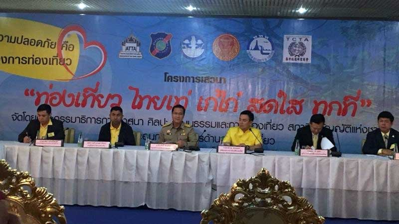 Mandatory travel insurance and GPS trackers for foreign tourists mooted by Thai tourism officials | Samui Times