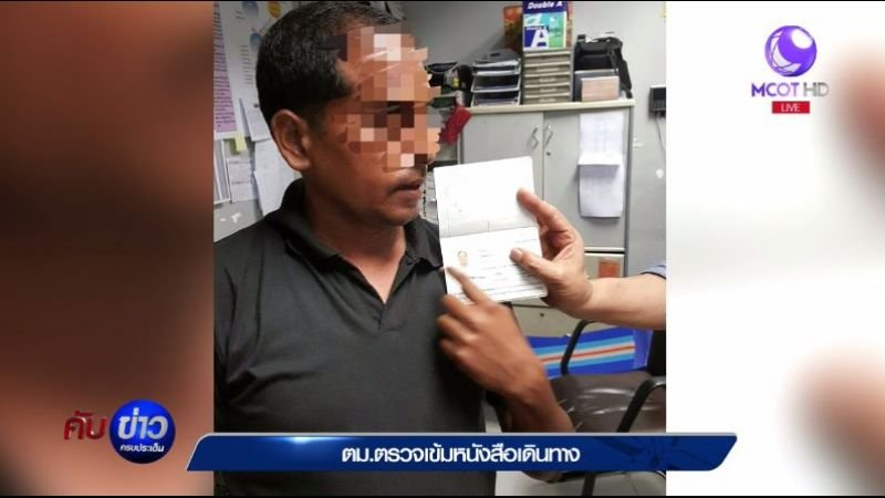 Fake passport checks being stepped up as people use Thailand to get into the West | Samui Times