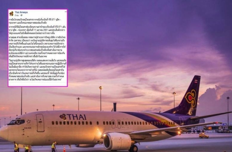 "Thai Airways investigate ""deadhead pilot"" delay drama 