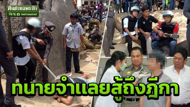 Four years on Thai media remember Koh Tao rape murder of British tourists | Samui Times