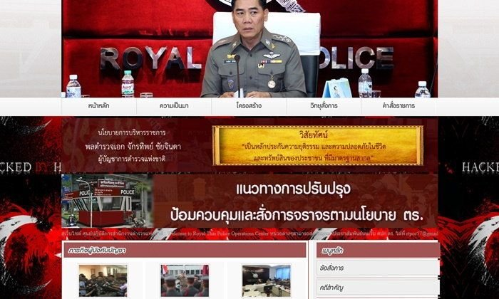 RTP website hacked – police scurry to rectify | Samui Times