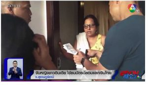 Indian tourist arrested for exchanging fake UK banknotes   News by Samui Times