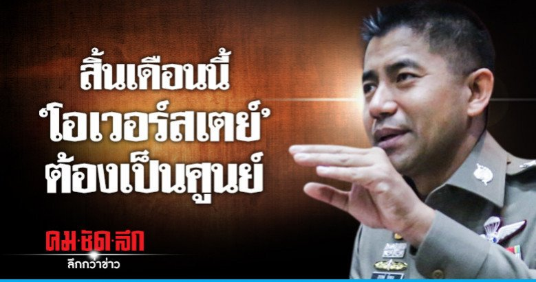 All overstayers flushed out by month's end, immigration corruption over – Big Joke | Samui Times