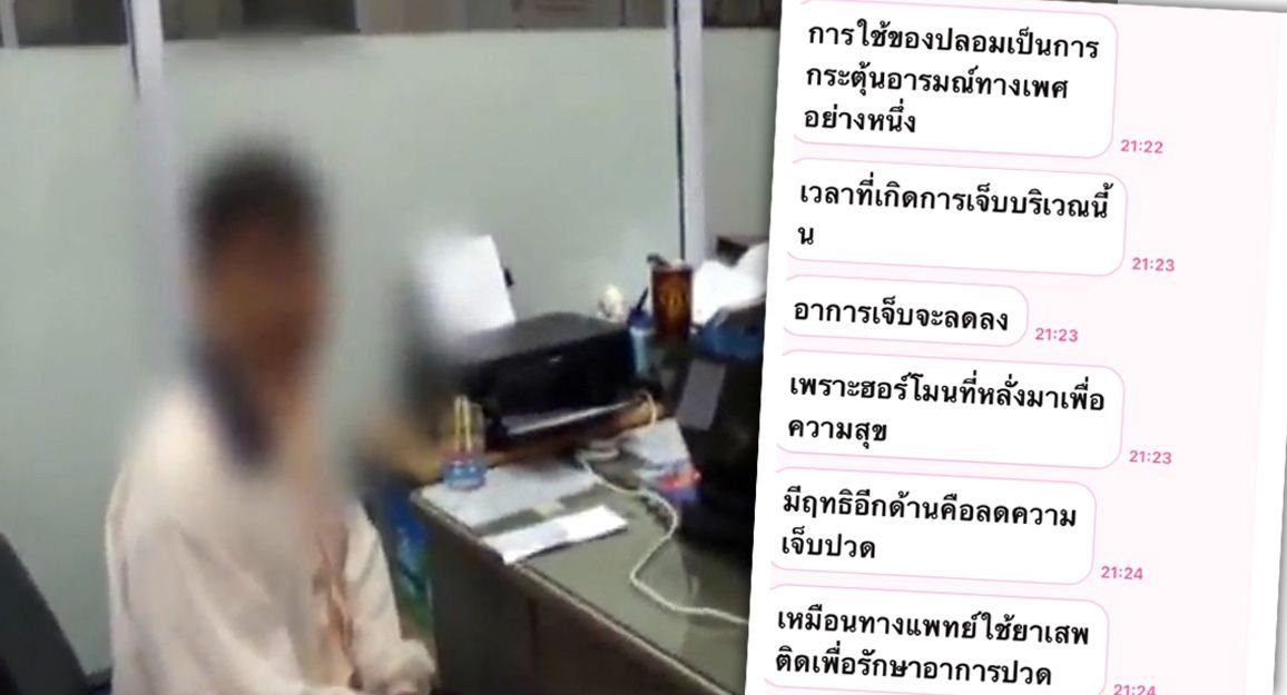 Doctor accused of raping patient, Bt50,000 offer rejected | Samui Times