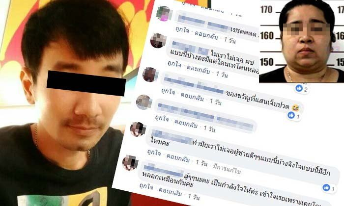 "Scam victim ""Nat"" has lots of pretty new female friends after being ripped off by ugly woman 
