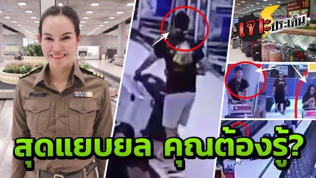 Easy pickings for thieves at Suvarnabhumi luggage carousels | Samui Times