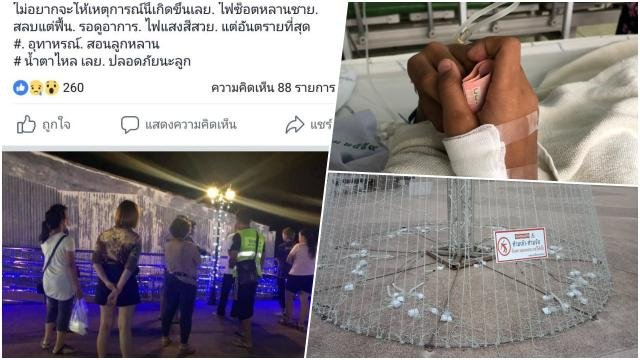 Warning about fancy lights as 10 year old electrocuted in Thailand's north east | Samui Times