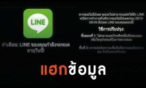 Beware phishing attempt on Line application, warn Thai police   News by Samui Times