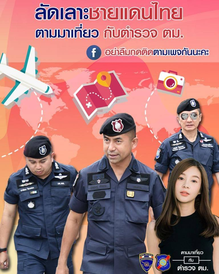 """Big Joke: Forget the negativity let pretty """"Nong Oi"""" show you the real Thailand 